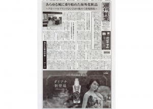 週刊粧業2016年2月22日号
